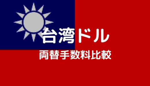 台湾ドルの両替手数料を24店で比較!安いのはどこ?【空港は大損】