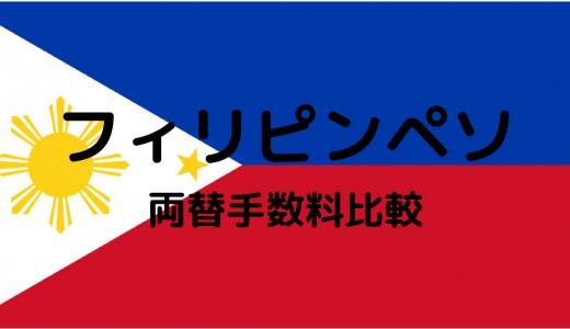フィリピンペソの両替手数料を11店で比較!安いのはどこ?