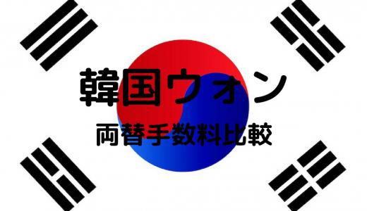 韓国ウォンの両替手数料を27店で比較!最安はどこ?