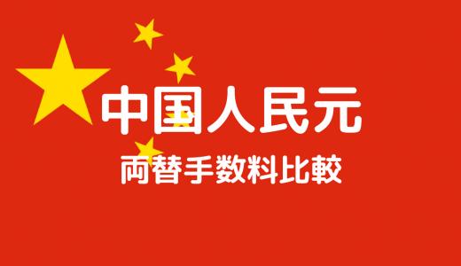中国人民元の両替手数料を25店で比較!安いのはどこ?