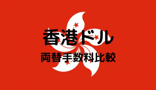 香港ドルの両替手数料を24店で比較!金券ショップは安いけど…